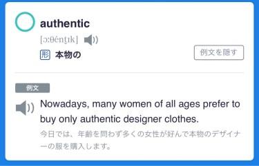 【TOEIC英単語】本日のTOEIC860点対策英単語を振り返る。「authentic」とは?
