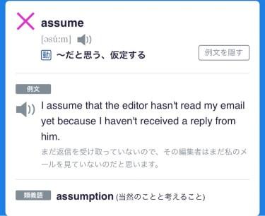 【TOEIC英単語】本日のTOEIC730点対策英単語を振り返る。「assume」とは?