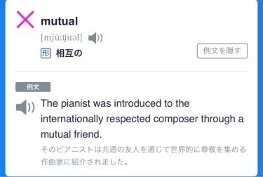 【TOEIC英単語】本日のTOEIC730点対策英単語を振り返る。「mutual」とは?