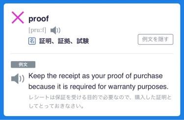 【TOEIC英単語】本日のTOEIC600点対策英単語を振り返る。「proof」とは?
