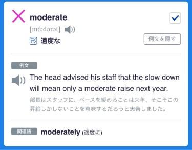 【TOEIC英単語】本日のTOEIC860点対策英単語を振り返る。「moderate」とは?