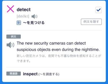 【TOEIC英単語】本日のTOEIC730点対策英単語を振り返る。「detect」とは?