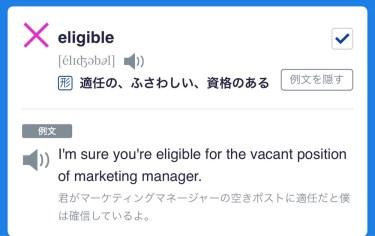 【TOEIC英単語】本日のTOEIC730点対策英単語を振り返る。「eligible」とは?