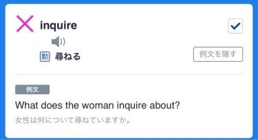 【TOEIC英単語】本日のTOEIC730点対策英単語を振り返る。「inquire」とは?