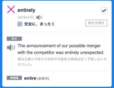 【TOEIC英単語】本日のTOEIC730点対策英単語を振り返る。「entirely」とは?