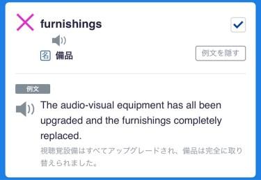 【TOEIC英単語】本日のTOEIC730点対策英単語を振り返る。「furnishing」とは?