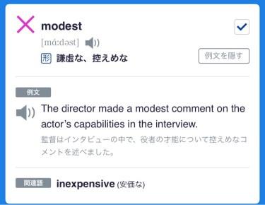【TOEIC英単語】本日のTOEIC730点対策英単語を振り返る。「modest」とは?