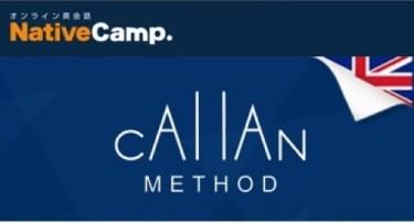 カランメソッドを受けたくてネイティブキャンプを選択する前に必ず知っておかないと後悔すること