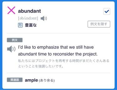 【TOEIC英単語】本日のTOEIC860点対策英単語を振り返る。「abundant」とは?