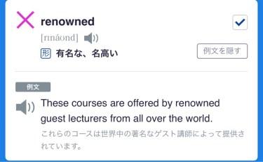 【TOEIC英単語】本日のTOEIC730点対策英単語を振り返る。「renowned」とは?