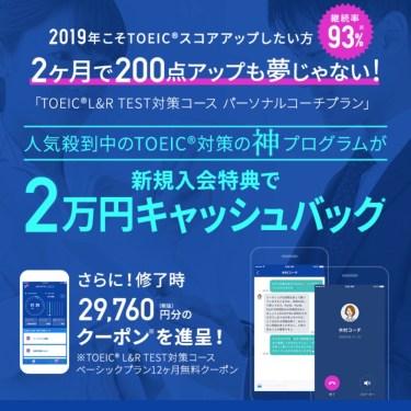 TOEIC対策のパーソナルコーチプランが10月23日まで2万円キャッシュバックキャンペーン中