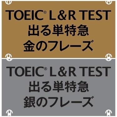 TOEIC L & R TEST 出る単特急 金のフレーズと銀のフレーズどちら買う?悩んでいるならabceedで試そうっ!