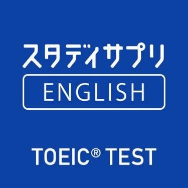 スタディサプリでTOEIC受験の初心者が勉強前にまず初めに必ずやるべきこと