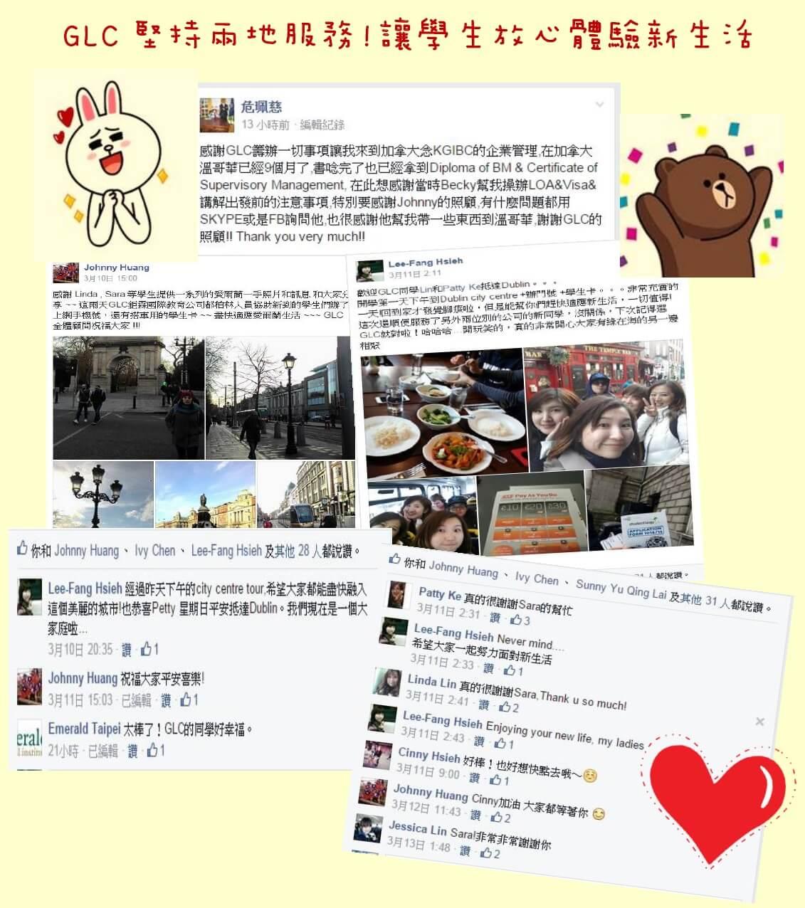 【愛生代辦心得】  感謝學生們熱情推薦遊學跨國服務 - GLC鉅霖評價