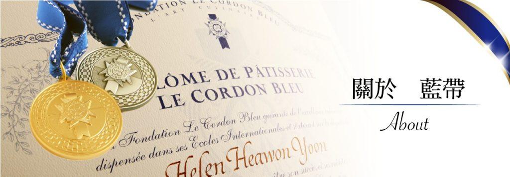 法國藍帶學校【GLC鉅霖】Le Cordon Bleu 紐西蘭分校 -GLC鉅霖遊學