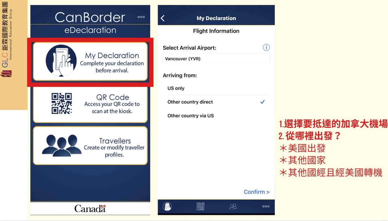 加拿大入境2021  前24小時完成e-Declaration自助通關教學-GLC鉅霖