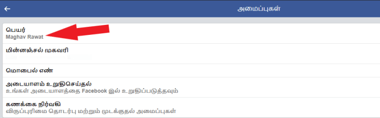 get single name on facebook without proxy