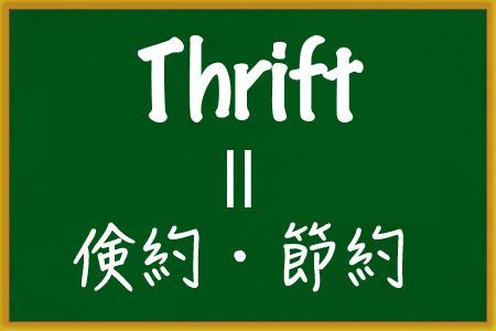 thrift_1