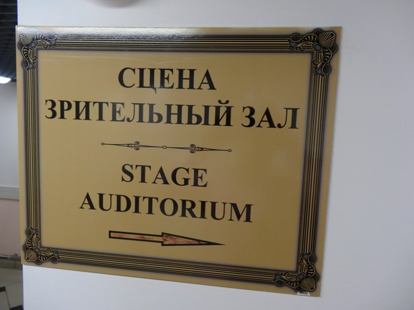 Signpost to stage and auditorium at the theatre