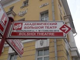 Street sign to the Bolshoi Theatre