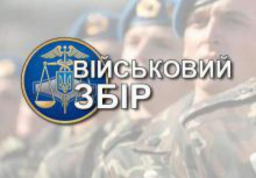 На Прикарпатті сплачено майже 100 млн. грн. військового збору