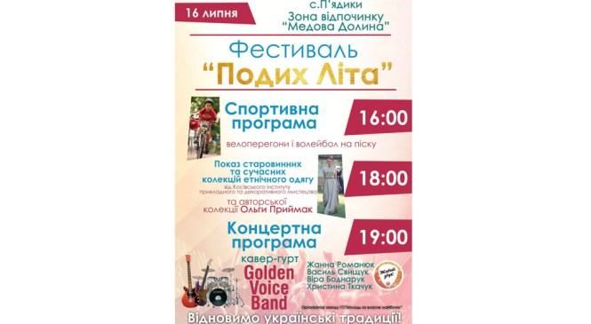 """Велоперегони, волейбол та показ етнічного одягу: на Коломийщині пройде фестиваль """"Подих літа"""""""