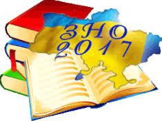 Результати ЗНО-2017: на Івано-Франківщині найкраще знають історію