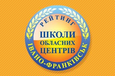 Рейтинг шкіл Івано-Франківська за результатами ЗНО-2017 (СПИСОК)