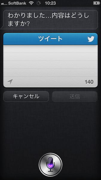 twitter_message1