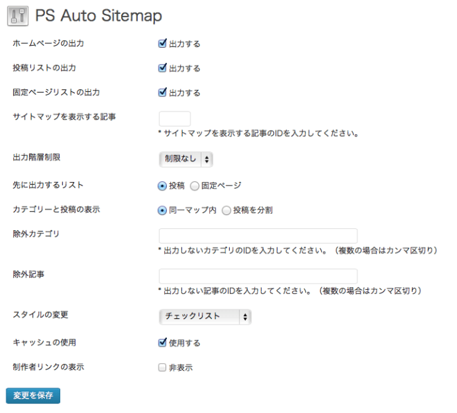 ps_auto_sitemap01