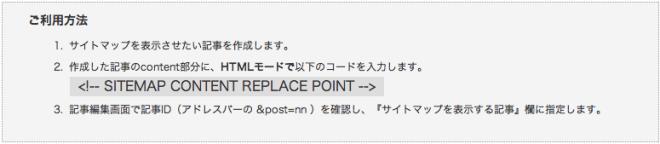 ps_auto_sitemap02