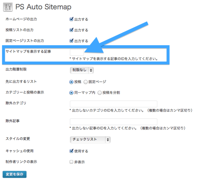 ps_auto_sitemap03