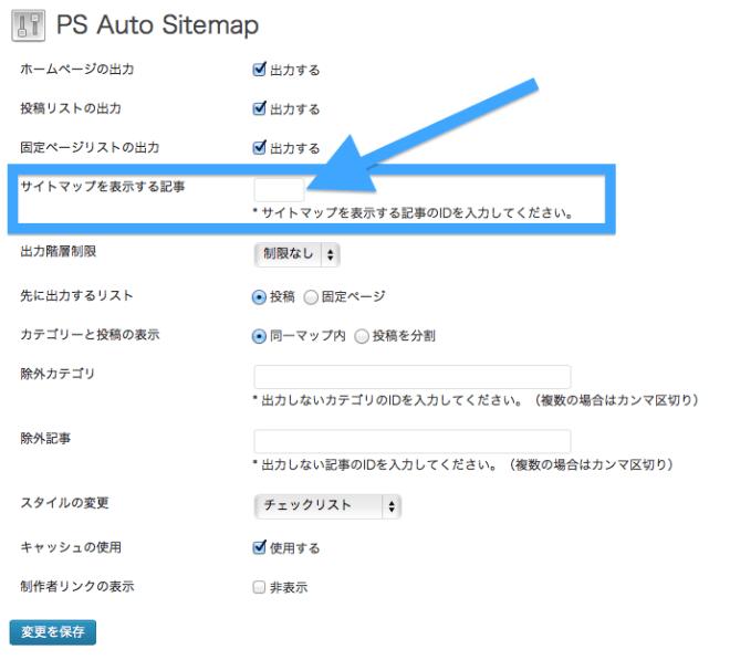 ps_auto_sitemap03