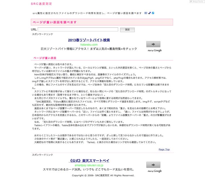site_speed4