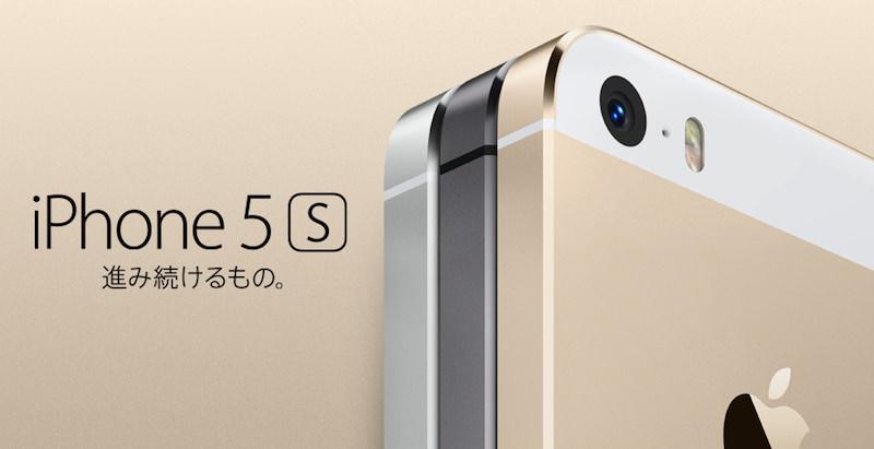 iPhone5s&5cに関するニュースまとめ
