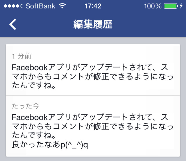 fbapp_update4