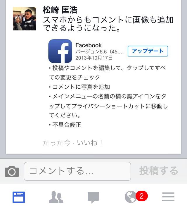 fbapp_update6