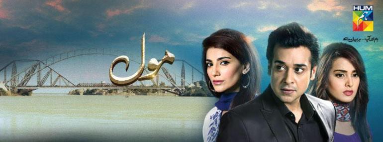 Faysal Qureshi Latest Drama Serial Mol