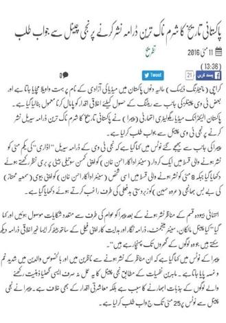 See PEMRA has issued a notice against drama serial Udaari