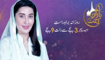 See Shaista Lodhi replaces Ayesha Khan and Hamza Ali Abbasi in Ramzan Transmission