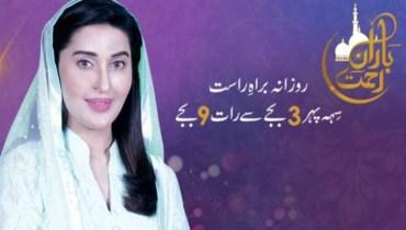 See Shaista Lodhi replaces Ayesha Khan and Hamza Ali Abbasi in Ramzan Transmission