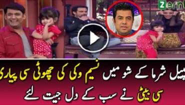 Naseem Vicky Daughter on Kapil Sharma Show