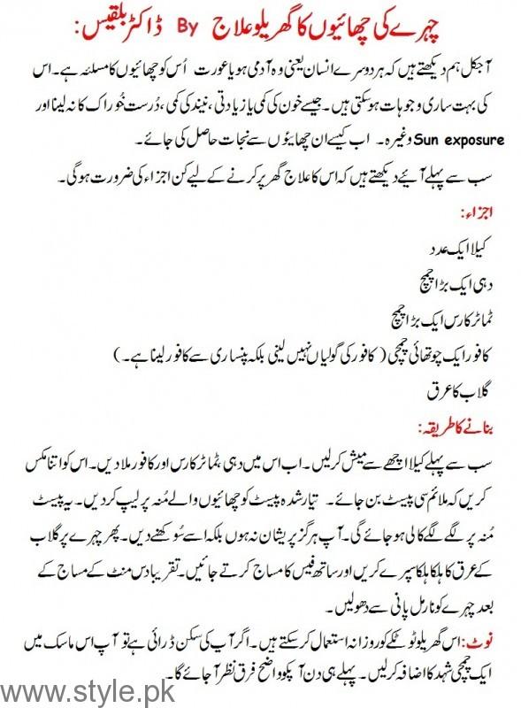 Chaiyon Ka Ilaj By Dr Bilquis