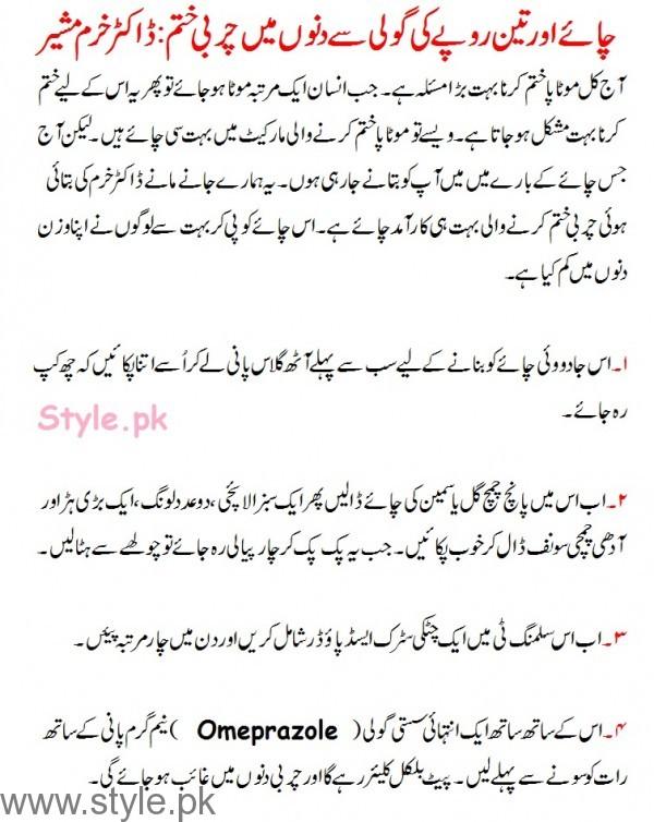 dr khurram weight loss tea