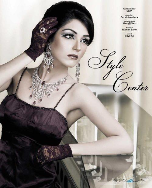 Maya Ali First Bold Photoshoot For Fazal Jewellers
