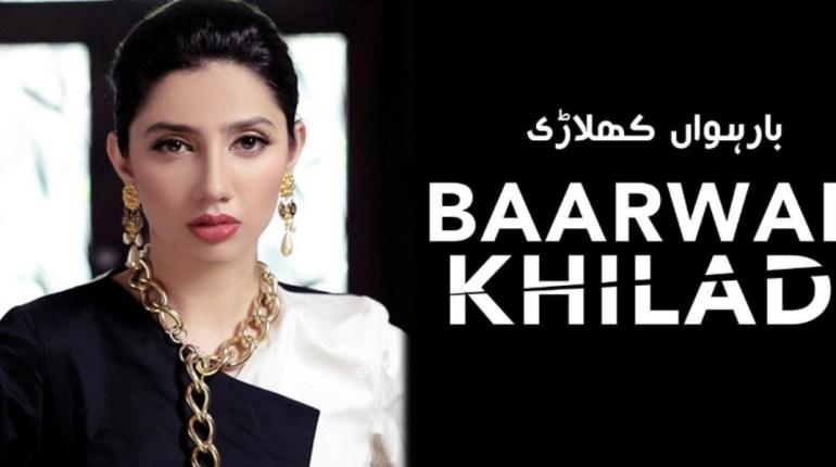 Mahira Khan Release Her First Web Series Baarwan Khiladi
