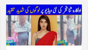 Netizens Criticism On Sana Fakhar Latest video