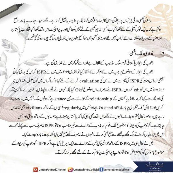 Sajal & Ahad Raza Series Dhoop Ki Devaar Faces Calls For Ban