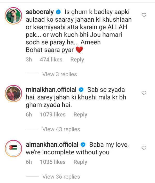 Aiman Minal Mother burst into emotions while miss her Husband