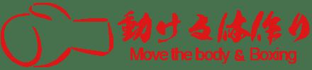 動ける身体作り(競技パフォーマンスの向上)